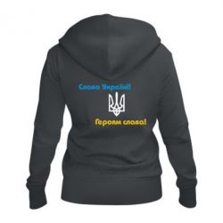 Женская толстовка на молнии Слава Україні! Героям Слава!