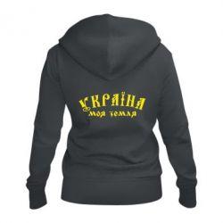 Жіноча толстовка на блискавці Україна моя земля