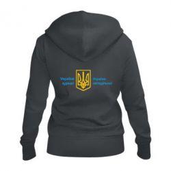 Женская толстовка на молнии Україна неподільна!