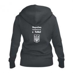 Женская толстовка на молнии Україна починається з тебе (герб) - FatLine