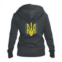 Жіноча толстовка на блискавці Україна понад усе! Воля або смерть!