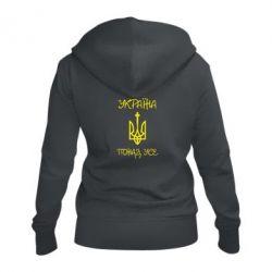 Жіноча толстовка на блискавці Україна понад усе! (з гербом)