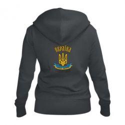 Жіноча толстовка на блискавці Україна! Слава Україні!