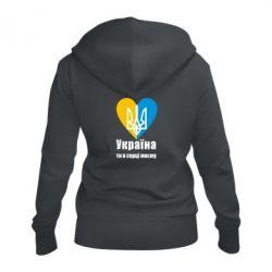 Жіноча толстовка на блискавці Україна, ти в серці моєму!