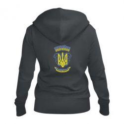 Жіноча толстовка на блискавці вільна Україна навіки