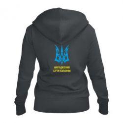 Женская толстовка на молнии Українець народжений бути вільним!