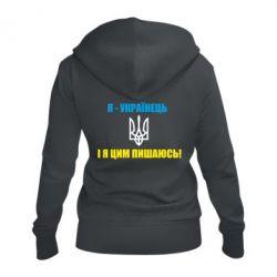 Женская толстовка на молнии Я - українець. І я цим пишаюсь! - FatLine