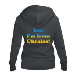 Женская толстовка на молнии Yes, I'm from Ukraine - FatLine