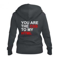 Женская толстовка на молнии You are CSS to my HTML