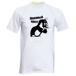 Мужская спортивная футболка Жеваный крот