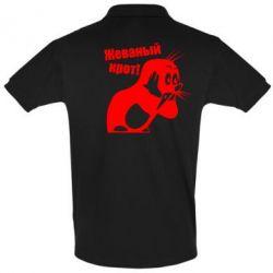 Мужская футболка поло Жеваный крот