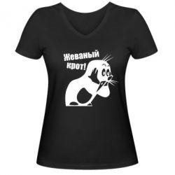 Женская футболка с V-образным вырезом Жеваный крот