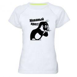 Женская спортивная футболка Жеваный крот