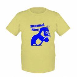 Детская футболка Жеваный крот