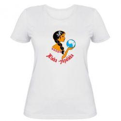 Женская футболка Жінка-Українка - FatLine