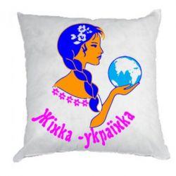 Подушка Жінка-Українка