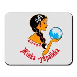 Коврик для мыши Жінка-Українка - FatLine