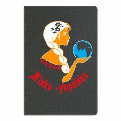 Блокнот А5 Жінка-Українка - FatLine