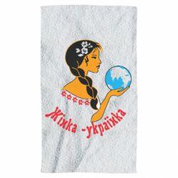 Полотенце Жінка-Українка - FatLine