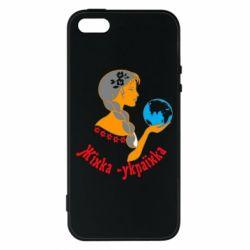 Чехол для iPhone5/5S/SE Жінка-Українка - FatLine