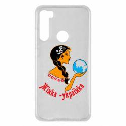 Чехол для Xiaomi Redmi Note 8 Жінка-Українка
