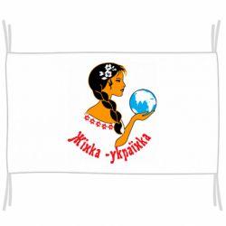 Флаг Жінка-Українка