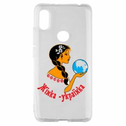 Чехол для Xiaomi Redmi S2 Жінка-Українка