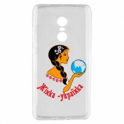 Чехол для Xiaomi Redmi Note 4 Жінка-Українка
