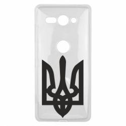 Чехол для Sony Xperia XZ2 Compact Жирный Герб Украины - FatLine