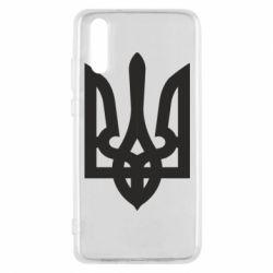 Чехол для Huawei P20 Жирный Герб Украины - FatLine