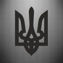Наклейка Жирный Герб Украины