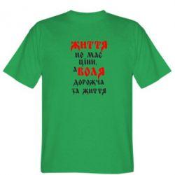 Мужская футболка Життя не має ціни, а Воля дорожча за життя! - FatLine