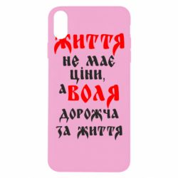 Чохол для iPhone Xs Max Життя не має ціни, а Воля дорожча за життя!