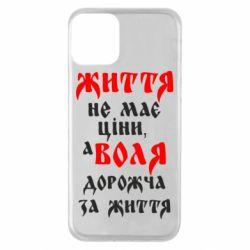 Чохол для iPhone 11 Життя не має ціни, а Воля дорожча за життя!
