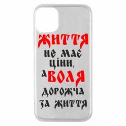 Чохол для iPhone 11 Pro Життя не має ціни, а Воля дорожча за життя!