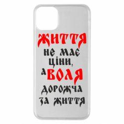 Чохол для iPhone 11 Pro Max Життя не має ціни, а Воля дорожча за життя!