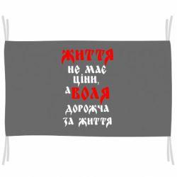 Прапор Життя не має ціни, а Воля дорожча за життя!