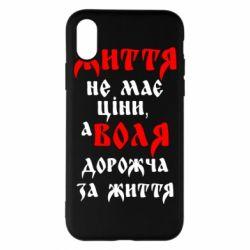 Чохол для iPhone X/Xs Життя не має ціни, а Воля дорожча за життя!