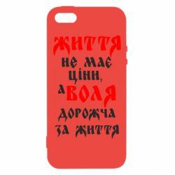 Чохол для iphone 5/5S/SE Життя не має ціни, а Воля дорожча за життя!