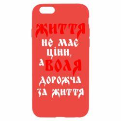 Чохол для iPhone 6/6S Життя не має ціни, а Воля дорожча за життя!