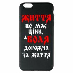 Чохол для iPhone 6 Plus/6S Plus Життя не має ціни, а Воля дорожча за життя!