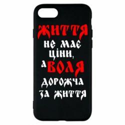 Чохол для iPhone 7 Життя не має ціни, а Воля дорожча за життя!