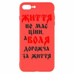 Чохол для iPhone 7 Plus Життя не має ціни, а Воля дорожча за життя!