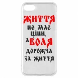 Чохол для iPhone 8 Життя не має ціни, а Воля дорожча за життя!