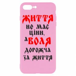 Чохол для iPhone 8 Plus Життя не має ціни, а Воля дорожча за життя!