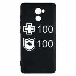 Чехол для Xiaomi Redmi 4 Жизнь и броня - FatLine