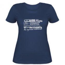 Женская футболка Жизнь слишком коротка - FatLine