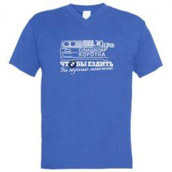 Мужская футболка  с V-образным вырезом Жизнь слишком коротка - FatLine