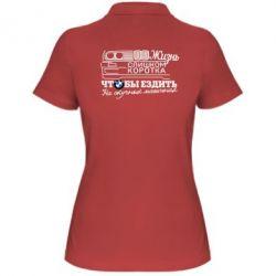 Женская футболка поло Жизнь слишком коротка - FatLine