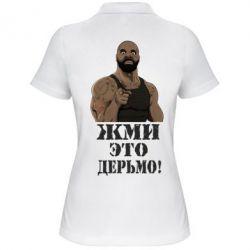 Женская футболка поло Жми это дерьмо! - FatLine